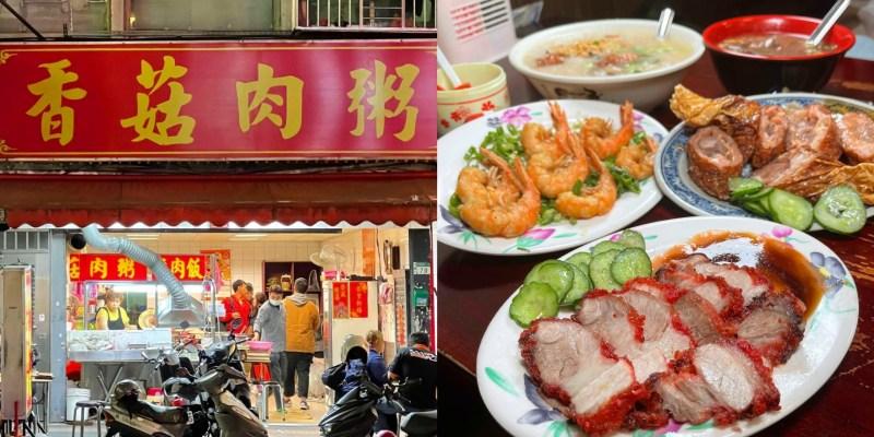 [板橋美食] 板橋香菇肉粥 - 超便宜的大碗肉粥再點些小菜超滿足!
