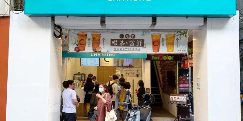 水巷茶弄的2021年外送、外帶、菜單、優惠、最新品項和分店介紹(9月更新)