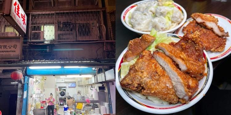 [台北美食] 佳味排骨麵 – 超厚實的排骨超乎你對排骨的想像!