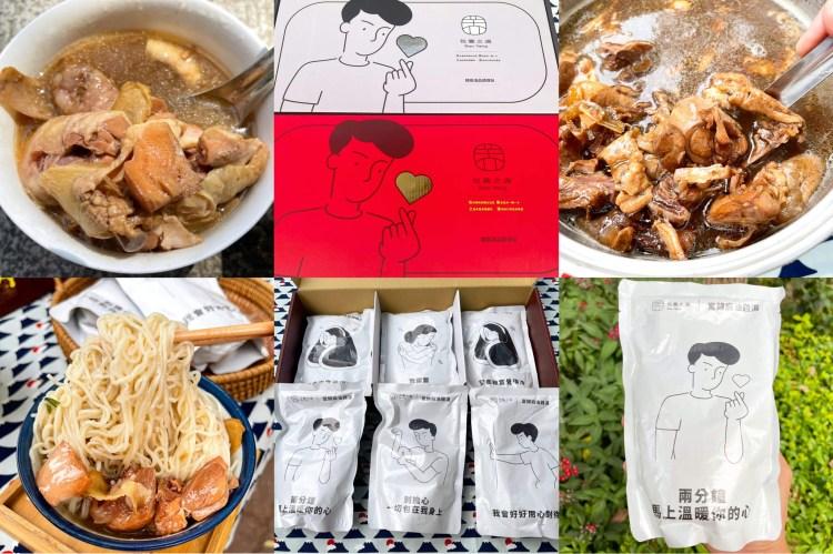 [宅配美食] 包養之道 – 黑蒜頭雞湯和當歸麻油雞湯的非冷凍雞湯讓你在家煮雞湯