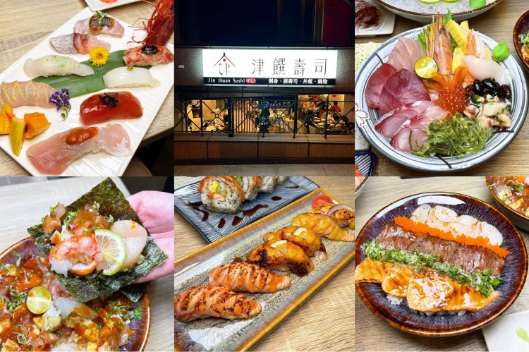 [台南美食] 津饌壽司 – 超低調!位於隱密入口的厲害日本料理店