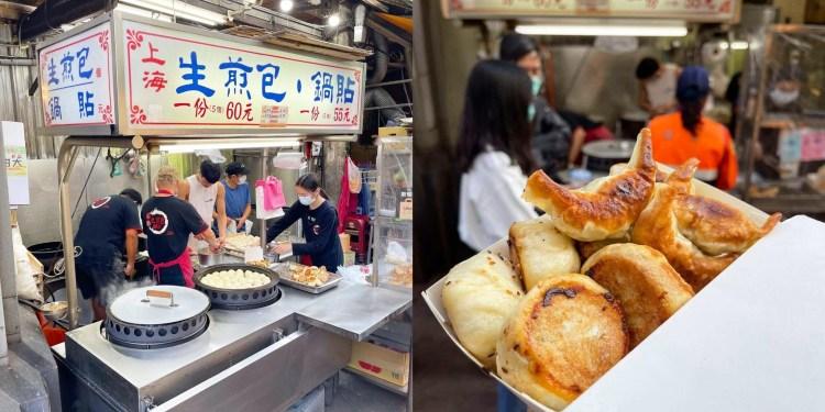 [台北美食] 臨江街夜市上海生煎包 – 通化街必吃的超人氣生煎包!煎餃也超好吃