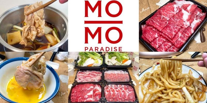 [全台美食] MO MO PARADISE - 全台知名的壽喜燒餐廳推出外帶雙人鍋套餐!大家外帶回家吃鍋啦~
