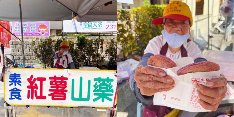 [南投美食] 草屯李蘇古早味紅薯餅 – 綜藝玩很大出任務!來幫草屯阿嬤賣著傳統紅薯餅