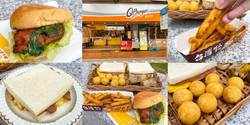 [全台美食] Q Burger饗樂餐飲 - 知名早午餐品牌推出使用台灣在地食材的台灣味早餐!