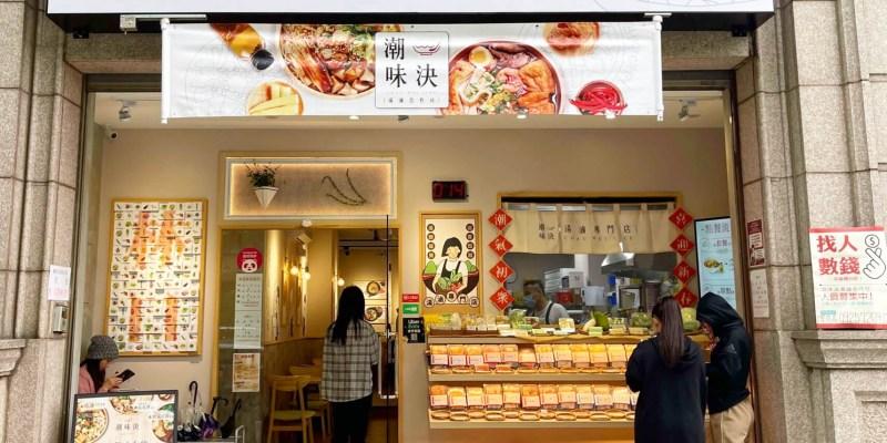 潮味決湯滷專賣店的2021年外送、外帶、菜單、電話、最新品項和分店介紹(9月更新)