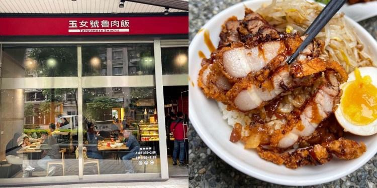 [新北美食] 玉女號魯肉飯 – 加了滿滿紅糟肉的超滿足魯肉飯