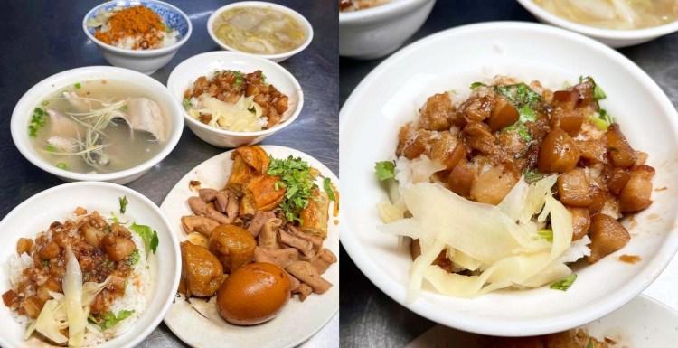 [台南美食] 國華街肉燥飯 – 有如雲朵般的肉燥飯入口即化!真的會秒殺的肉燥飯