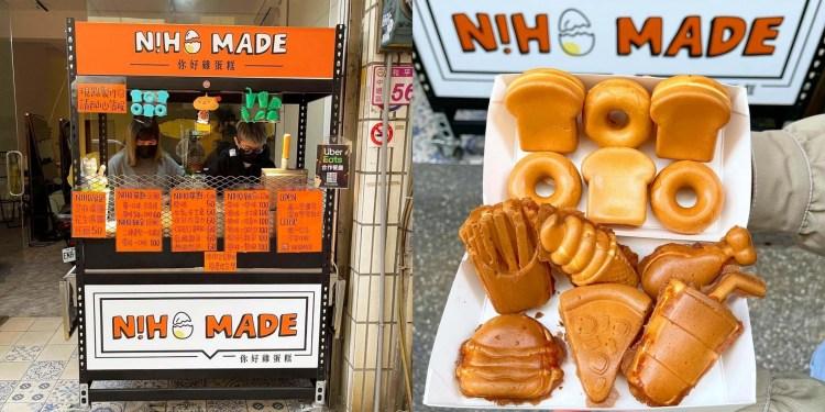 [桃園美食] NIHO MADE 你好雞蛋糕 – 吃可愛的速食店造型雞蛋糕就像是快樂全家餐!