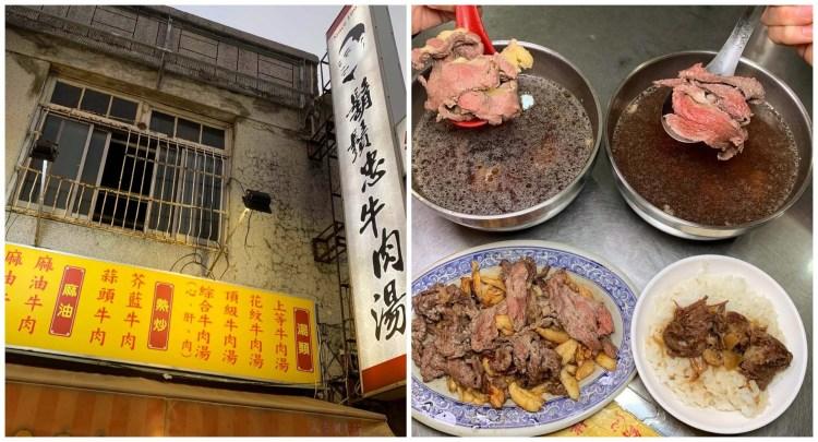 [台南美食] 鬍鬚忠牛肉湯 – 這家牛肉湯居然分成三種等級!各個等級居然還有不同魅力