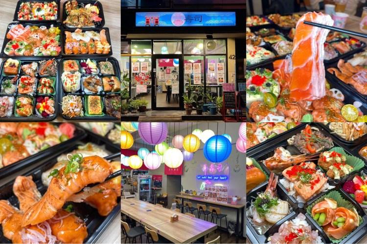 [台南美食] 舞壽司 – 知名壽司店推出外帶的日式便當,在家就能享受最優質日本料理啦!