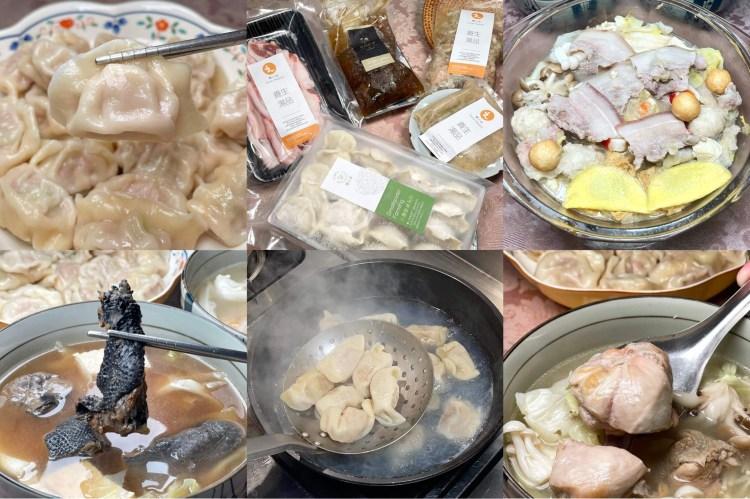 [宅配美食] 豐之春 – 在家也能好好用餐!水餃、湯品還有多種美食來這裡訂通通都有