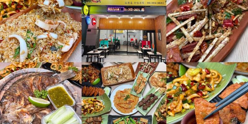 [台南美食] 泰式幽靈串燒 -  把串燒做成泰式料理,還有各種泰式風味熱炒好吃又開胃!