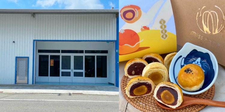 [台南美食] miss糸食甜室 – 隱藏在鄉間鐵皮屋的神秘工作室,多層口感的月餅要先訂才會有!