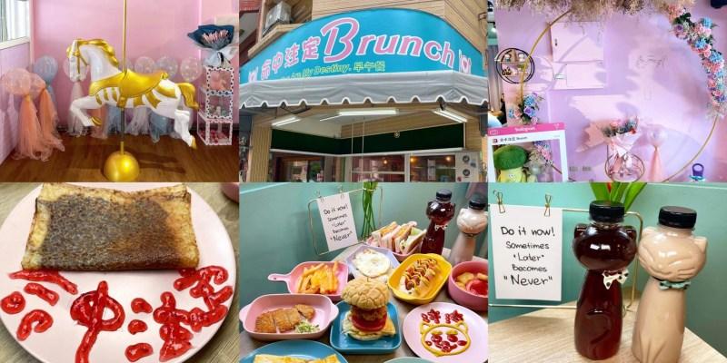 [雲林美食] 命中注定Brunch早午餐 - 斗六必吃的網美系早午餐餐廳!你想要的早餐這裡通通都有