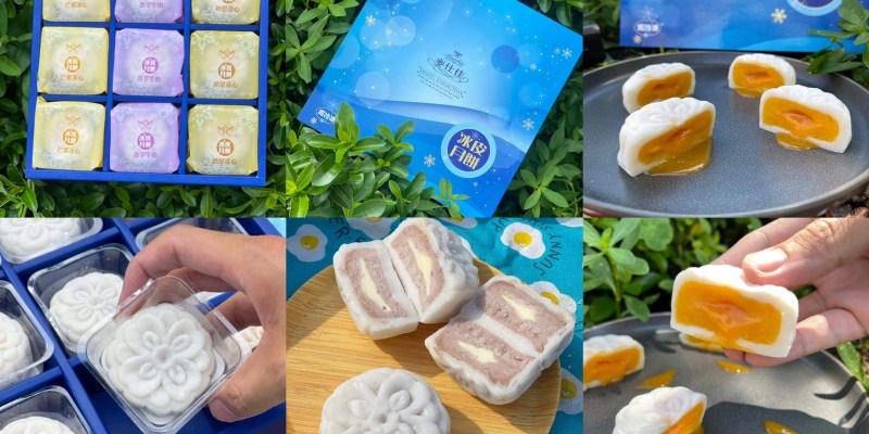 [宅配美食] 麥仕佳雪藏冰皮月餅 - 你從沒有吃過的冰皮月餅!特製冰涼的月餅居然還有爆醬的內餡