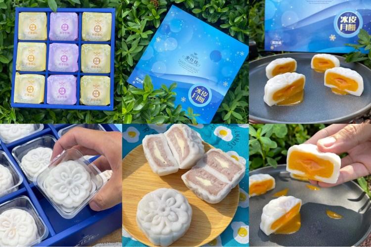 [宅配美食] 麥仕佳雪藏冰皮月餅 – 你從沒有吃過的冰皮月餅!特製冰涼的月餅居然還有爆醬的內餡