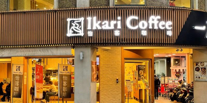 怡客咖啡的2021年外送、外帶、菜單、優惠、最新品項和分店介紹(9月更新)