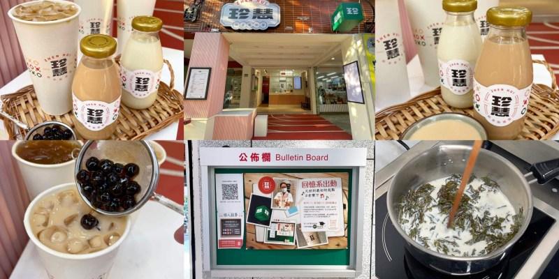 [台北美食] 珍慧奶茶販賣部 - 超可愛的瓶裝奶茶!還有奶茶控必喝的超多種特色奶茶