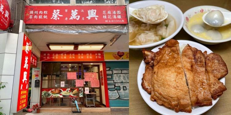 [台北美食] 蔡萬興 – 超多經典的江浙美食都在這裡可以吃到!