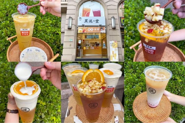 黑瀧堂 – 推出全新的桂花秋香系列飲料,入口就有桂花的層次香!