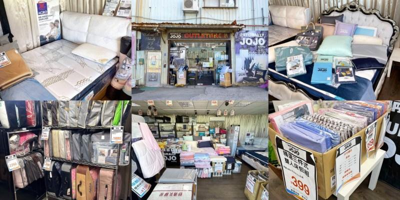 [蘆洲寢具] Naturally JOJO寢具暢貨中心 - 隱身在巷子內的寢具OUTLET讓你用便宜的價格買到百貨公司的寢具!
