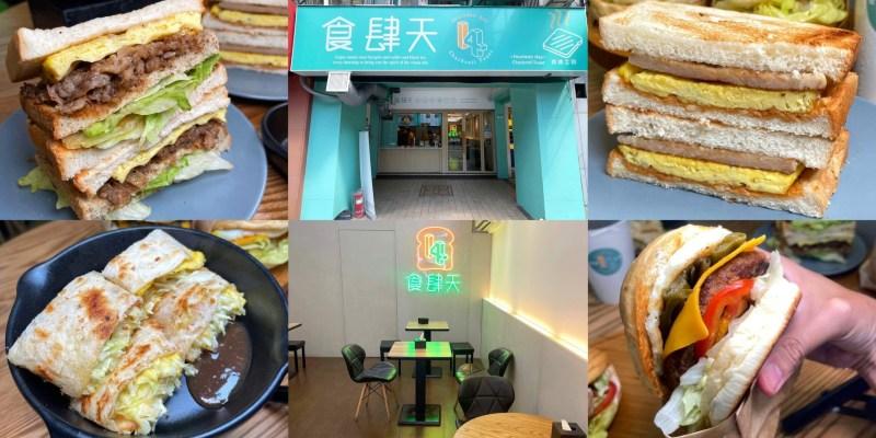 [台北美食] 食肆天炭烤土司 - 台北必吃的全新炭烤吐司專賣店!還有蛋餅、漢堡等超多選擇