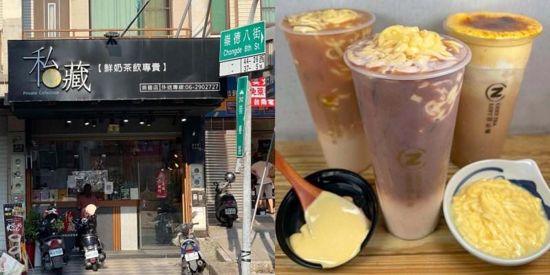 [台南美食] 御私藏鮮奶茶專賣店(崇善店) - 布丁居然也能做成拉麵!全新的拉麵布丁飲品推出爆紅啦