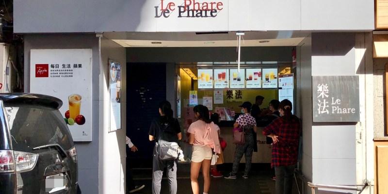 樂法Le Phare的2021年外送、外帶、菜單、電話、最新品項和分店介紹(9月更新)