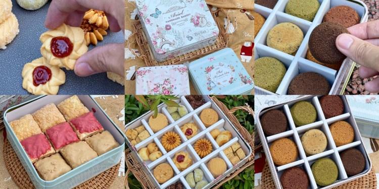 [宅配美食] 愛莉兒手作烘焙 – 打開餅乾盒就有超美餅乾!純手工製作的餅乾入口會融化你的心