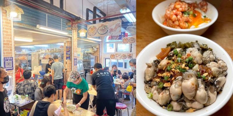 [基隆美食] 吳姳麵館 - 超浮誇的小吃!蚵仔和蝦仁蓋飯就是要蓋滿滿看不到飯!