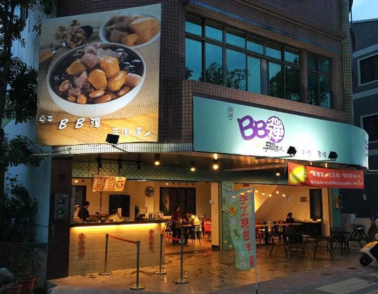 [台南美食] 安平BB彈芋圓達人 – 來碗滿滿好料的超Q芋圓跟地瓜圓超滿足!