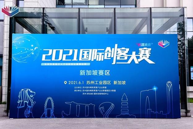 ACIES Ventures Suzhou Venture Contest