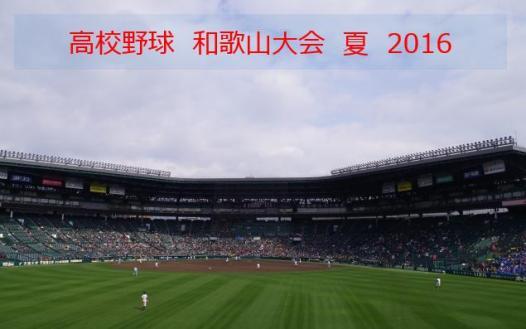 和歌山2016