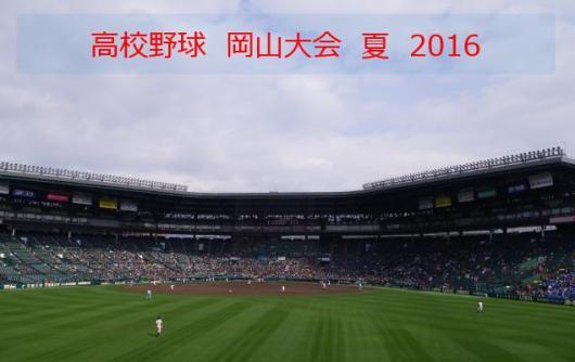 岡山2016