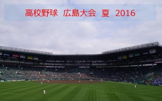 広島2016