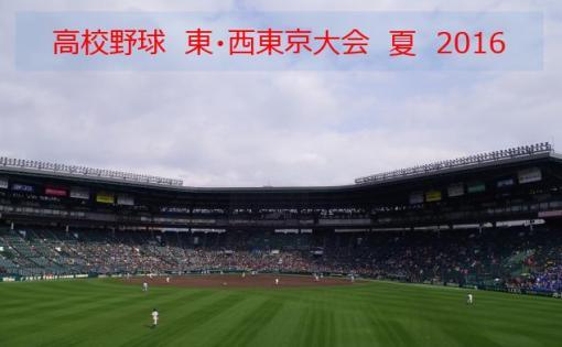 東京2016