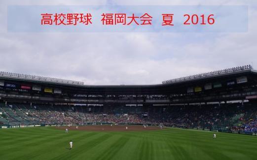 福岡2016