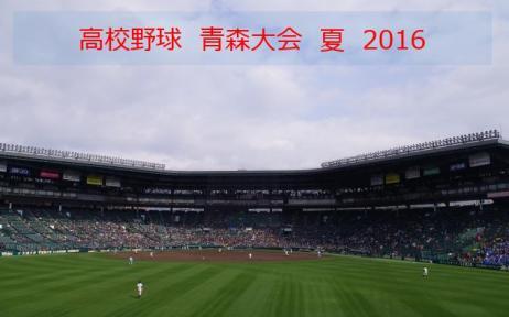 青森2016