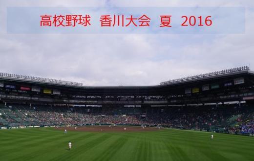 香川2016