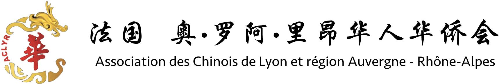 Associations des Chinois de Lyon et Région Auvergne - Rhône-Alpes