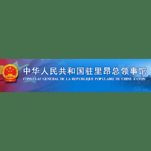 Consulat de Chine