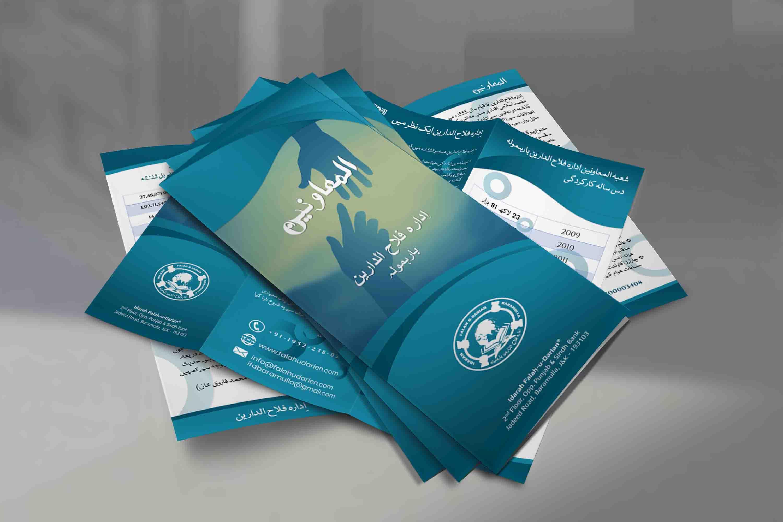 Tri-Fold Brochure for IFD