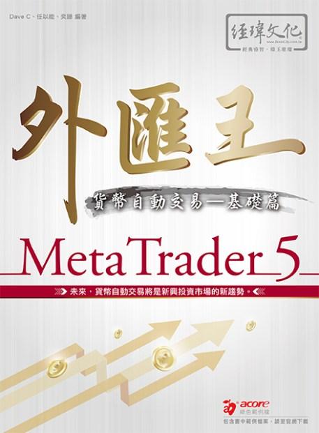 外匯王–MetaTrader 5貨幣自動交易–基礎篇