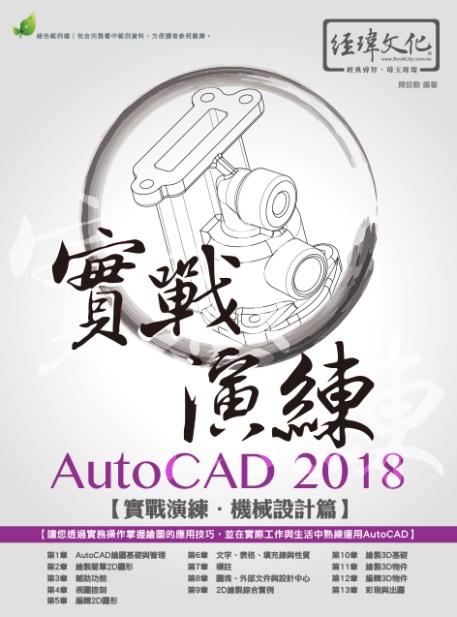 AutoCAD 2018 實戰演練 – 機械設計篇