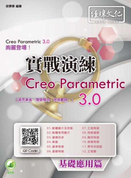 Creo Parametric 3.0 實戰演練–基礎應用篇