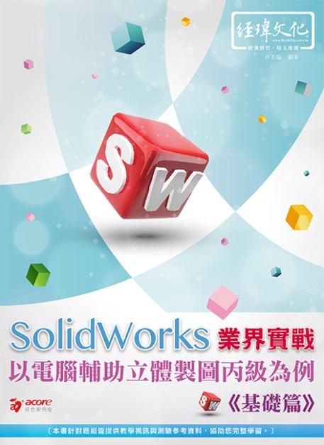 SolidWorks 業界實戰以電腦輔助立體製圖丙級為例–基礎篇