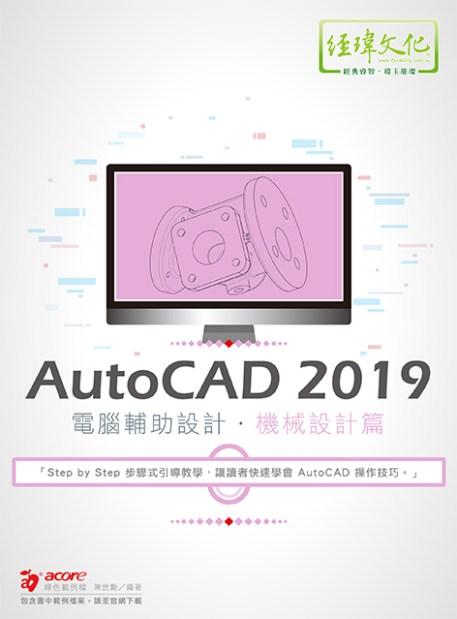 AutoCAD 2019 電腦輔助設計–機械設計篇