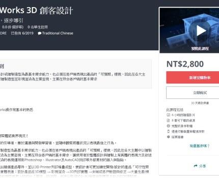 SolidWorks 3D 創客設計 – 數位課程