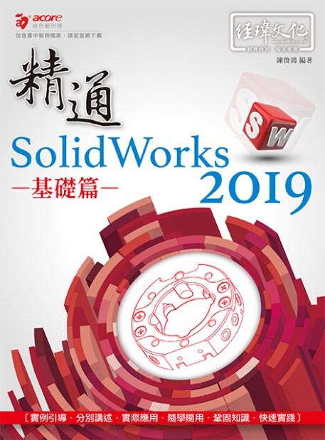 精通 SolidWorks 2019 — 基礎篇